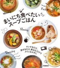 まいにち食べたい スープごはん チンするだけ、混ぜるだけ、煮込むだけでメインおか ― ずに Kinoppy電子書籍ランキング