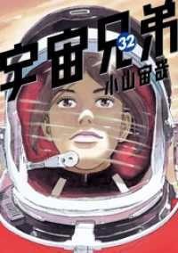 宇宙兄弟 ― 32巻/Kinoppy人気電子書籍