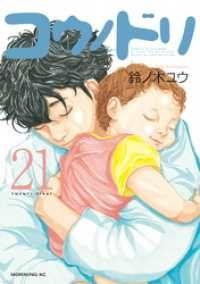 コウノドリ ― 21巻/Kinoppy人気電子書籍