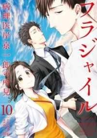 フラジャイル 病理医岸京一郎の所見 ― 10巻/Kinoppy人気電子書籍