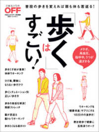 「歩く」はすごい! Kinoppy電子書籍ランキング