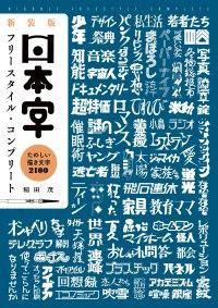新装版 日本字フリースタイル・コンプリート ― たのしい描き文字 2100 Kinoppy電子書籍ランキング