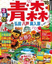 るるぶ青森 弘前 八戸 奥入瀬'18 Kinoppy電子書籍ランキング