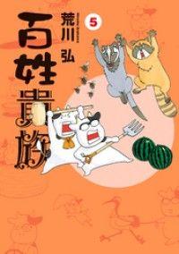 百姓貴族(5) Kinoppy電子書籍ランキング