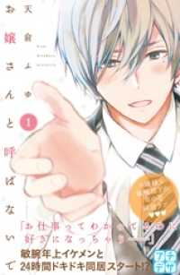 お嬢さんと呼ばないで プチデザ ― 1巻/天倉ふゆ Kinoppy無料コミック電子書籍