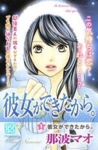 彼女ができたから。 プチデザ ― 1巻/那波マオ Kinoppy無料コミック電子書籍