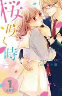 桜咲く時 分冊版 ― 1巻/七海のじ,五十嵐 Kinoppy無料コミック電子書籍