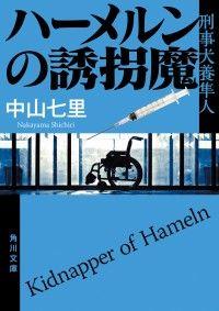 ハーメルンの誘拐魔 刑事犬養隼人/ Kinoppy電子書籍