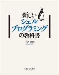 新しいシェルプログラミングの教科書 Kinoppy電子書籍ランキング