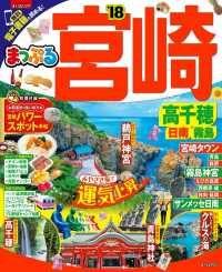 まっぷる 宮崎 高千穂 日南・霧島'18 Kinoppy電子書籍ランキング