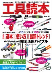 工具読本vol.4 Kinoppy電子書籍ランキング