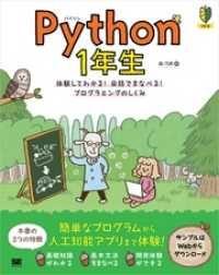 Python 1年生 体験してわかる!会話でまなべる!プログラミングのしくみ Kinoppy電子書籍ランキング