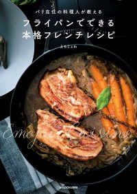 パリ在住の料理人が教える フライパンでできる本格フレンチレシピ Kinoppy電子書籍ランキング