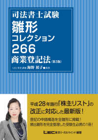 司法書士試験 雛形コレクション266 商業登記法〈第3版〉 Kinoppy電子書籍ランキング