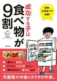 成功する子は食べ物が9割 Kinoppy電子書籍ランキング