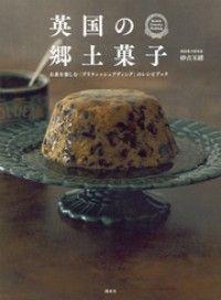英国の郷土菓子 お茶を楽しむ「ブリティッシュプディング」のレシピブック Kinoppy電子書籍ランキング