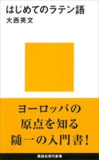 はじめてのラテン語 Kinoppy電子書籍ランキング