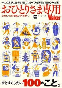 おひとりさま専用Walker これは、ひとりで読んでください。 Kinoppy電子書籍ランキング