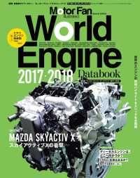 Motor Fan illustrated特別編集 World Engine Databook 2017 to 2018 Kinoppy電子書籍ランキング