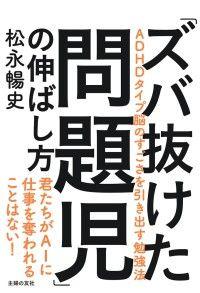「ズバ抜けた問題児」の伸ばし方 Kinoppy電子書籍ランキング