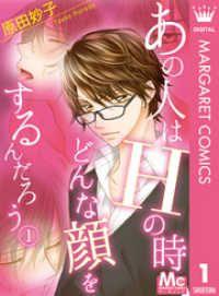 あの人はHの時どんな顔をするんだろう 1 妄想女子×カテキョ男子/原田妙子 Kinoppy無料コミック電子書籍