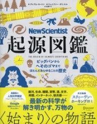 New Scientist 起源図鑑 ビッグバンからへそのゴマまで、ほとんどあら ― ゆることの歴史 Kinoppy電子書籍ランキング