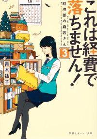 これは経費で落ちません!3 ~経理部の森若さん~ Kinoppy電子書籍ランキング