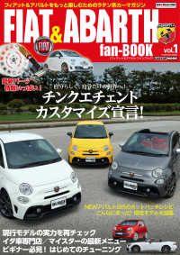 FIAT & ABARTH fan-BOOK vol.1 Kinoppy電子書籍ランキング