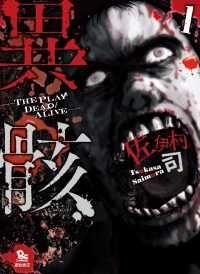 異骸ーTHE PLAY DEAD/ALIVE-【お試し版】 ― 1/佐伊村司 Kinoppy無料コミック電子書籍
