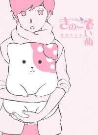 きのこいぬ【お試し版】 ― 1/蒼星きまま Kinoppy無料コミック電子書籍