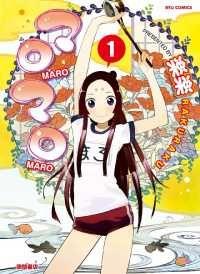 マロマロ【お試し版】 ― 1/楽楽 Kinoppy無料コミック電子書籍