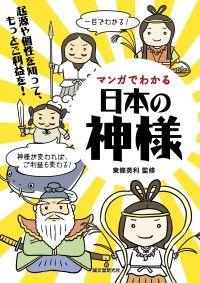 マンガでわかる日本の神様 ― 起源や個性を知って、もっとご利益を! Kinoppy電子書籍ランキング