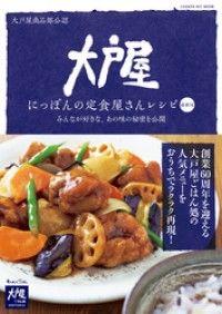 大戸屋 にっぽんの定食屋さんレシピ 最新版 Kinoppy電子書籍ランキング