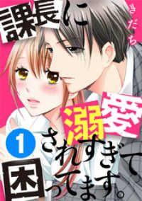 課長に溺愛されすぎて困ってます。 1巻/きだち,anzu Kinoppy無料コミック電子書籍