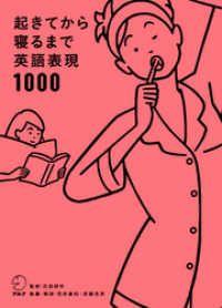 [音声DL付]起きてから寝るまで英語表現1000 Kinoppy電子書籍ランキング