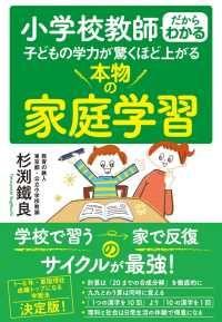 小学校教師だからわかる 子どもの学力が驚くほど上がる 本物の家庭学習 Kinoppy電子書籍ランキング