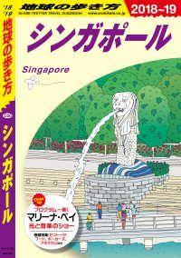 地球の歩き方 D20 シンガポール 2018-2019 Kinoppy電子書籍ランキング