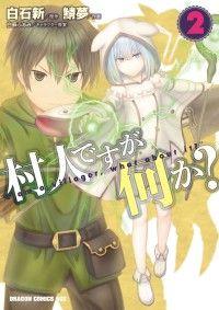 村人ですが何か?(2)/ Kinoppy電子書籍