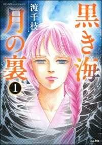 黒き海 月の裏(分冊版) ― 【第1話】/渡千枝 Kinoppy無料コミック電子書籍