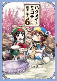 ハクメイとミコチ 6巻/Kinoppy人気電子書籍