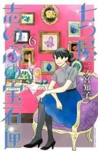 七つ屋志のぶの宝石匣(6)/ Kinoppy電子書籍
