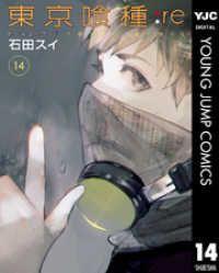東京喰種トーキョーグール:re 14/Kinoppy人気電子書籍