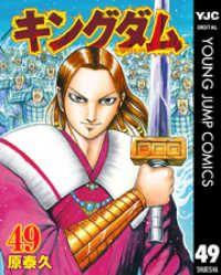 キングダム 49/Kinoppy人気電子書籍