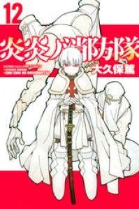 炎炎ノ消防隊 ― 12巻/Kinoppy人気電子書籍