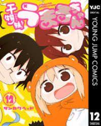干物妹!うまるちゃん 12/Kinoppy人気電子書籍