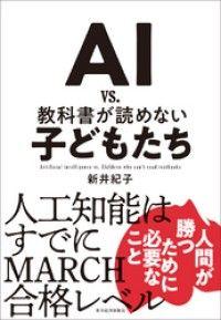 AI vs. 教科書が読めない子どもたち/ Kinoppy電子書籍