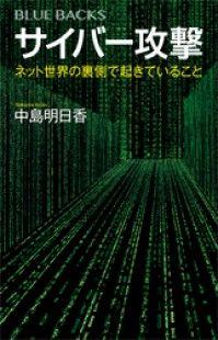 サイバー攻撃 ネット世界の裏側で起きていること Kinoppy電子書籍ランキング