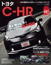 ハイパーレブ SPORTS PLUS Vol.002 トヨタC-HR Kinoppy電子書籍ランキング