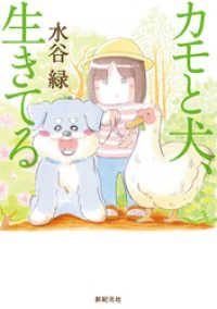 【期間限定 試し読み版】カモと犬、生きてる/水谷緑 Kinoppy無料コミック電子書籍