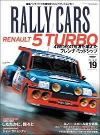 RALLY CARS Vol.19 Kinoppy電子書籍ランキング